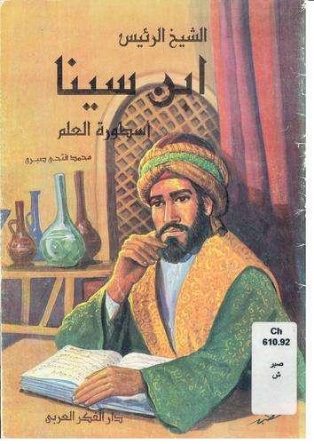 صورة التعرف على ابن سينا الطبيب العربي