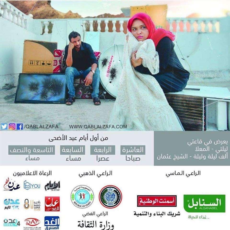 Photo of فيلم عيد الاضحى من افلام العيد 2018