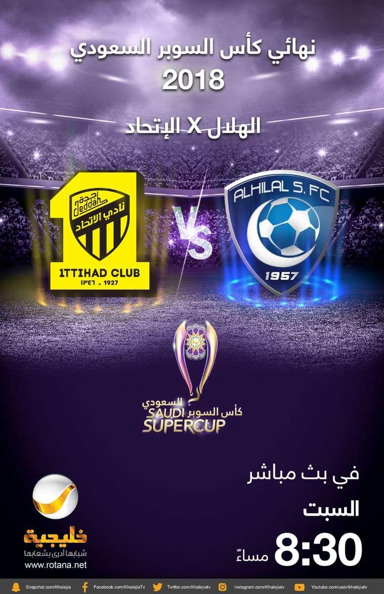 Photo of كأس السوبر السعودي مباراة الإتحاد والهلال يلا شوت متابعة وقناة الخليجية يوتيوب