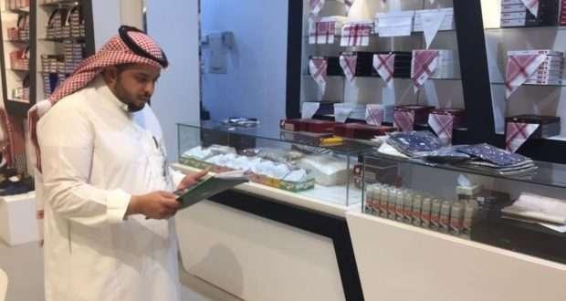 عمل الرياض في أسبوعين.. ضبط 238 مخالفة وإنذار 319 منشأة