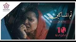 Photo of افلام عيد الاضحى 2018 من فيلم عيد الاضحى 10 ايام قبل الزفة اغنية ام المساكين