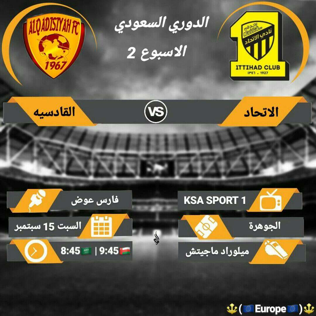 مباراة الاتحاد ضد القادسية اسعار تذاكر المباراة عبر موقع مكاني يلا شوت الدوري السعودي 1