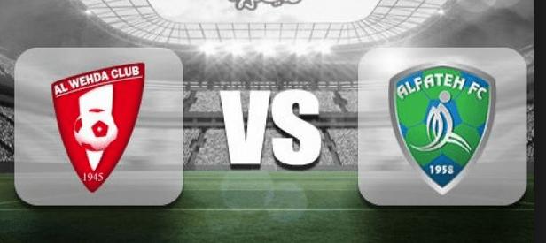موعد مشاهدة مباراة الفتح والوحدة في الدوري السعودي للمحترفين اليوم يلا شوت