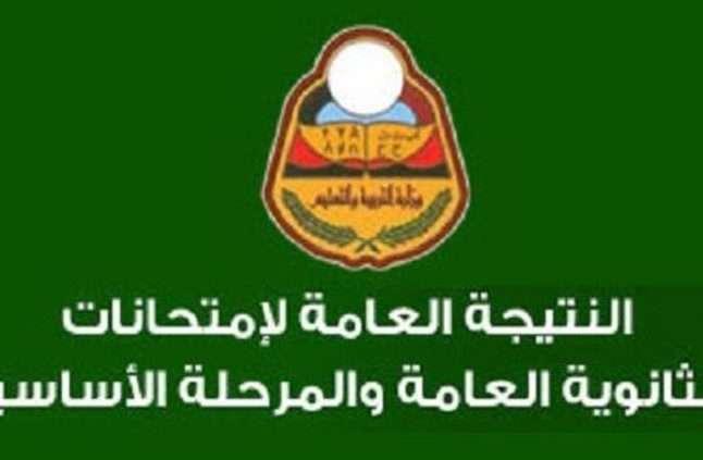 نتيجة الشهادة الثانوية في اليمن 2018 رابط الموقع عن طريق رم الجلوس رقم الهاتف