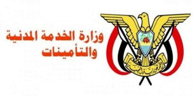 بمناسبة موعد اول السنة الهجرية العام الهجري الجديد 1440 اجازة رسمية في اليمن