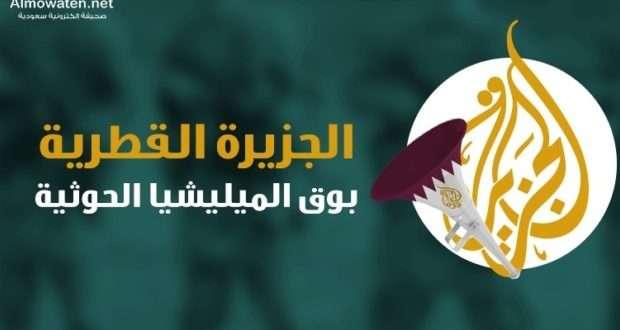 """إنفوجرافيك """"المواطن"""".. الجزيرة الكاذبة بوق الحوثي"""