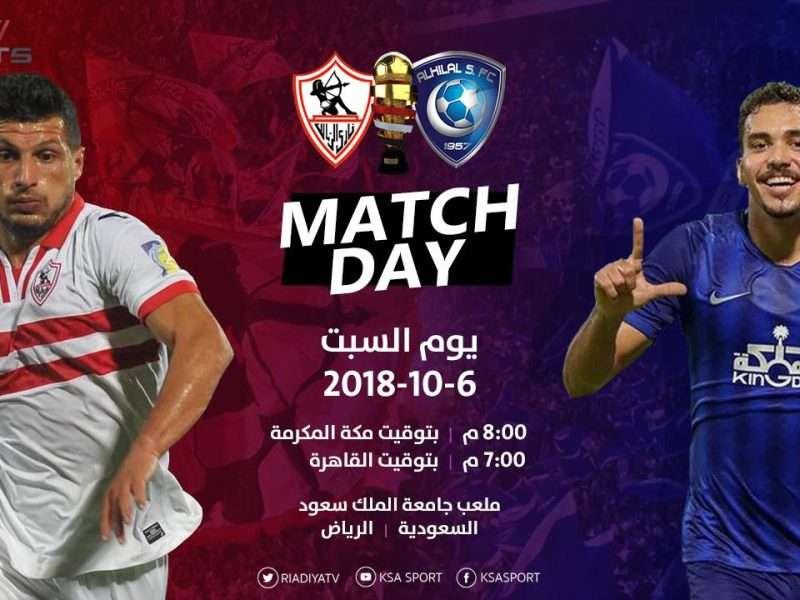 نتيجة اهداف مشاهدة مباراة الزمالك المصري والهلال السعودي يلا شوت السوبر المصري السعودي