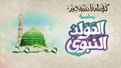 Photo of موعد إجازة المولد النبوي في سلطنة عمان