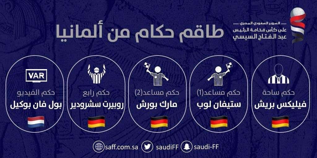 طاقم التحكيم السوبر المصري السعودي في مباراة الزمالك والهلال 1
