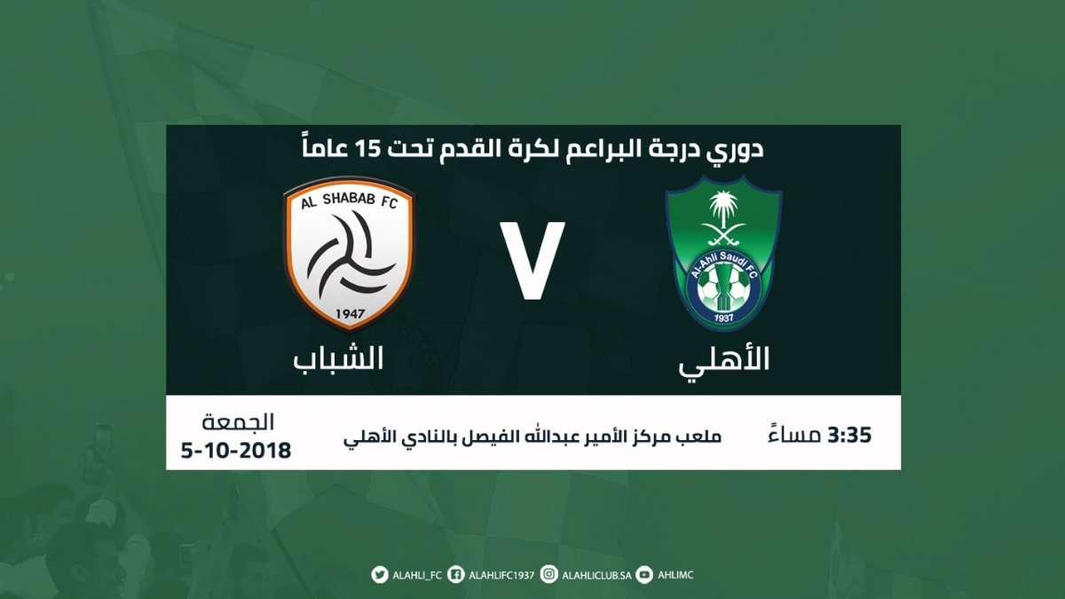Photo of نتيجة أهداف مباراة الأهلي ضد الفيصلي في الدوري السعودي للمحترفين