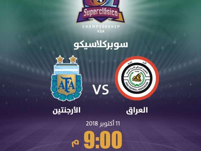 موعد مباراة العراق والأرجنتين في افتتاح سوبر كلاسيكو