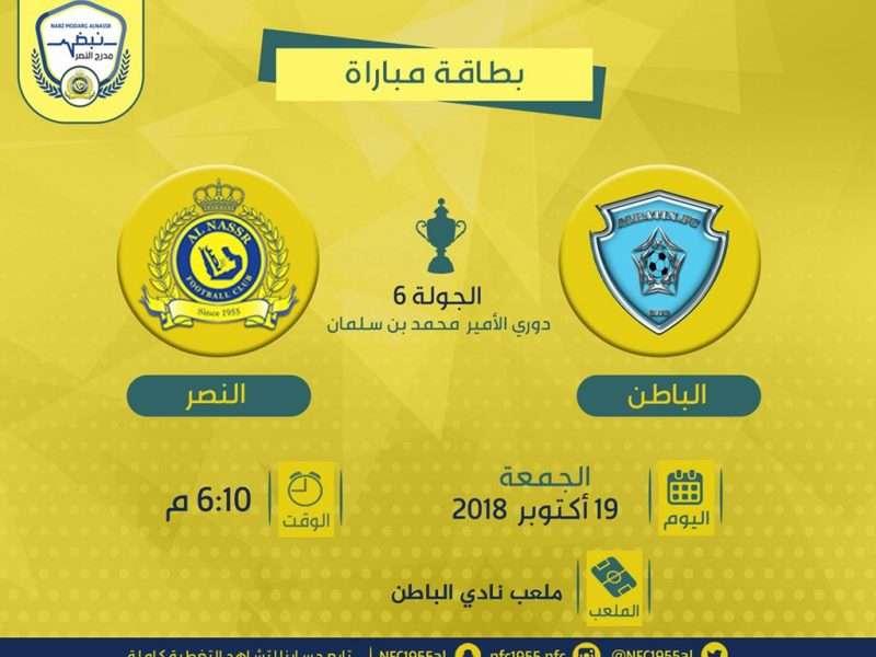 موعد مباراة الباطن ضد النصر في الدوري السعودي
