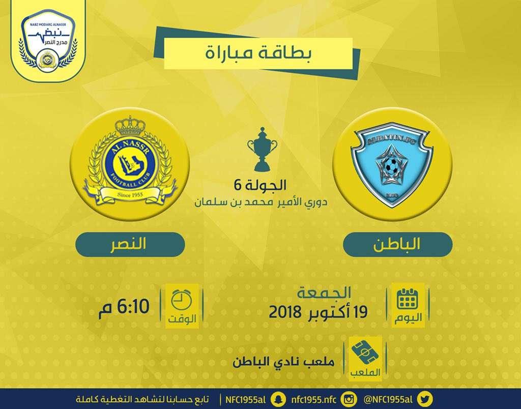 موعد مباراة الباطن ضد النصر في الدوري السعودي 1
