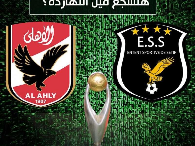 مشاهدة مباراة الأهلي ضد وفاق سطيف عبر قناة bein 7 مع الإعلامي محمد الكواليني