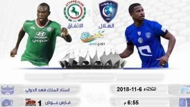 Photo of مباراة الهلال والاتفاق نتيجة اهداف يلا شوت