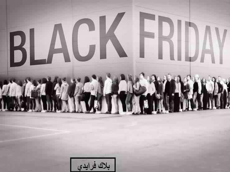 بلاك فرايدي في الدول العربية والأجنبية تعرف على موعد واسعار وغيرها الجمعة السوداء