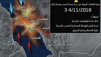 Photo of حالة الطقس : تحذيرات من امطار وسيول جدة