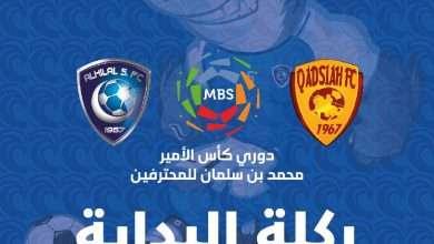 صورة اهداف مباراة الهلال والقادسية في مباراة القادسية ضد الهلال يلا شوت