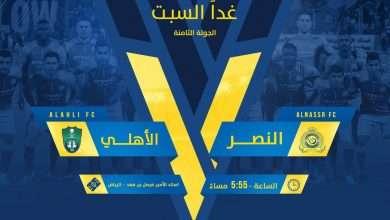 صورة موعد مباراة النصر والاهلي في الدوري السعودي يلا شوت