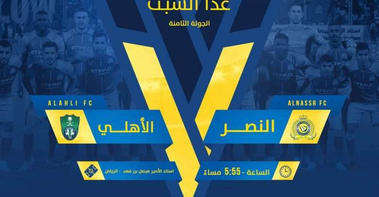 موعد مباراة النصر والاهلي في الدوري السعودي يلا شوت 1