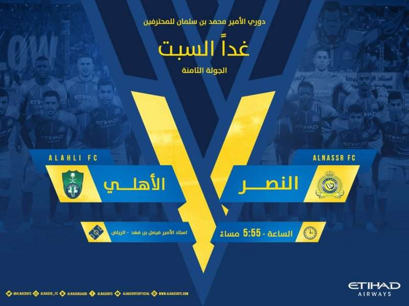 موعد مباراة النصر والاهلي في الدوري السعودي يلا شوت
