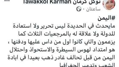 محمد جميح يتحدث عن تحرير الحديدة ورداً على توكل كرمان 5