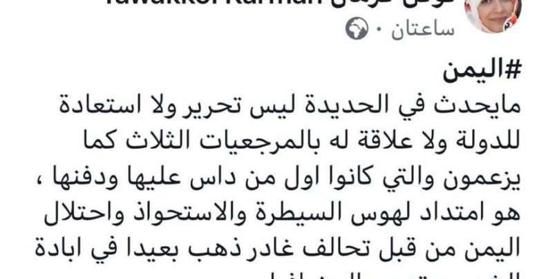 محمد جميح  يتحدث عن تحرير الحديدة ورداً على توكل كرمان 1