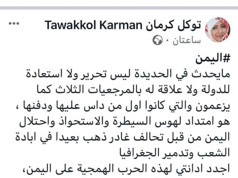 محمد جميح  يتحدث عن تحرير الحديدة ورداً على توكل كرمان