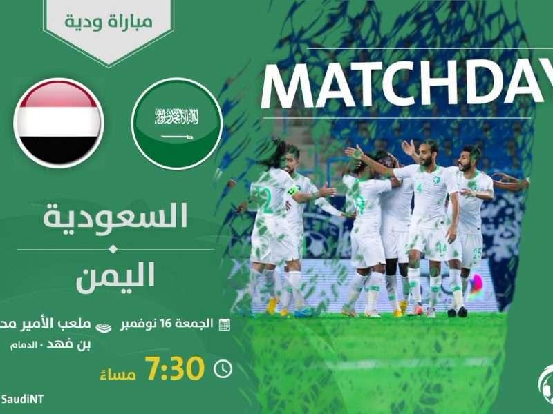 مباراة اليمن والسعودية وينهي الشوط الأول بـ نتيجة واهداف 1:0