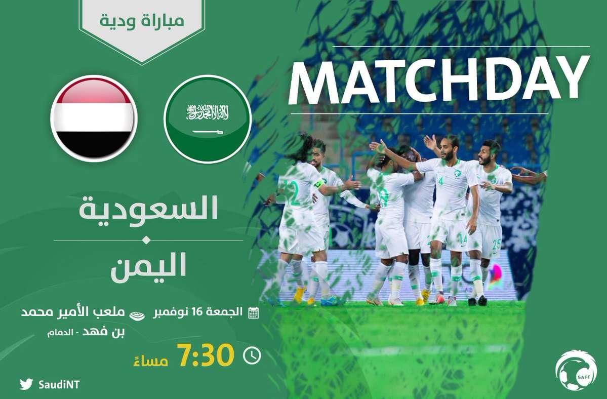 مباراة اليمن والسعودية وينهي الشوط الأول بـ نتيجة واهداف 1:0 4