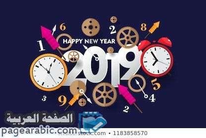 صورة رسائل العام الجديد 2019 مسجات تهاني السنة الجديدة 2019