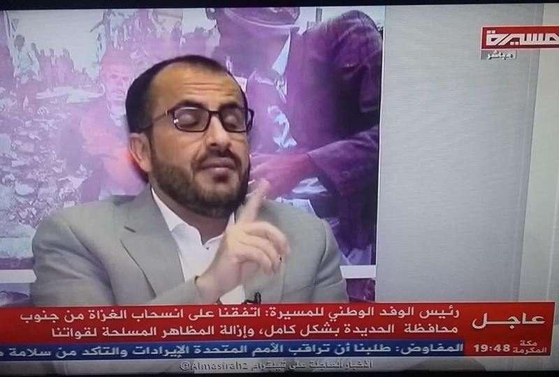 محمد عبدالسلام يتحدث عبر قناة المسيرة بعد مشاورات السويد