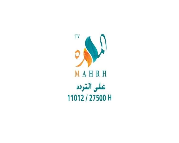 صورة تردد قناة المهرة اليمنية الفضائية والتي ظهرت عوضاً عن قناة المسيرة مباشر تردد قنوات النايل سات 2019