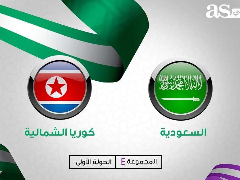 مشاهدة مباراة السعودية ضد كوريا الشمالية نتيجة اهداف يلا شوت