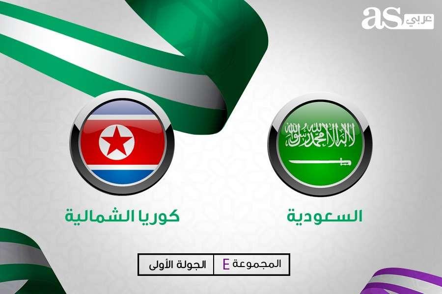 مشاهدة مباراة السعودية ضد كوريا الشمالية نتيجة اهداف يلا شوت 1