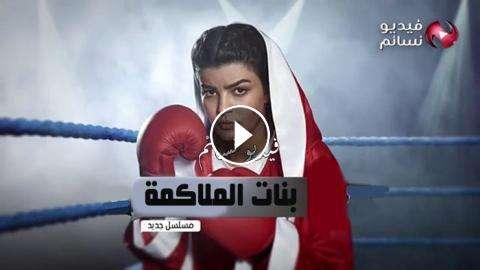 مسلسل بنات الملاكمة ٨ الحلقة الثامنة 8 وانتظروا الحلقة 9