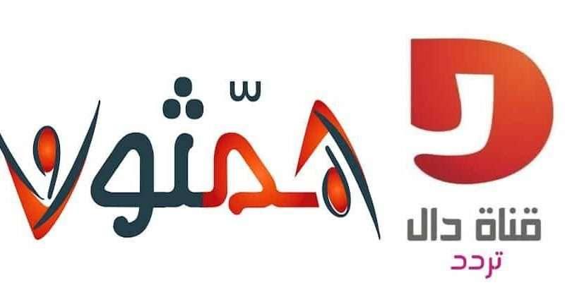 تردد قناة دال السعودية الجديدة التابعة لقناة المجد همثون