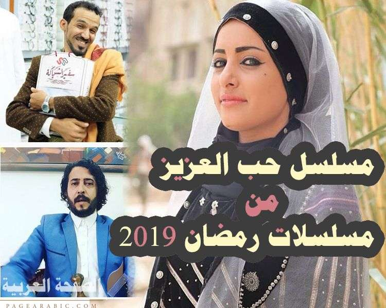 Photo of مسلسلات رمضان 2019 اليمنية استعدادات لعرض المسلسلات