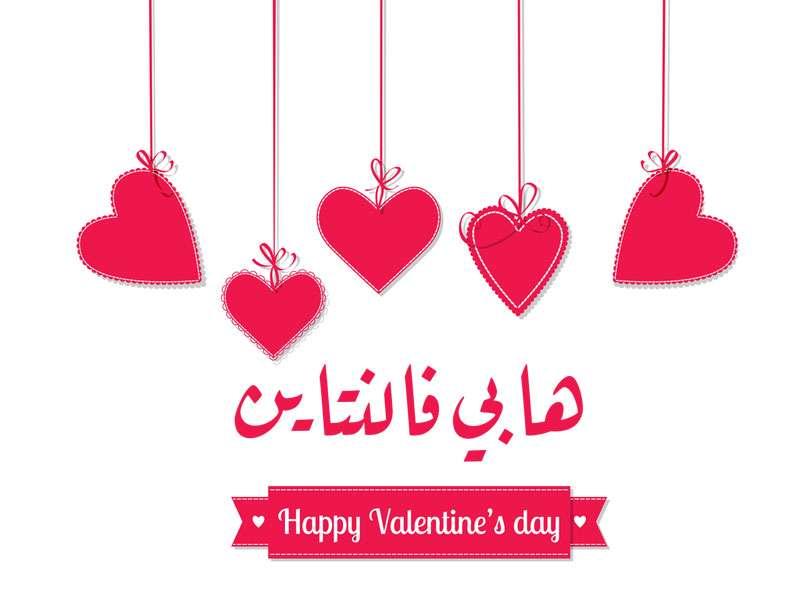 رسائل عيد الحب 2019 واحتفالات في الوطن العربي