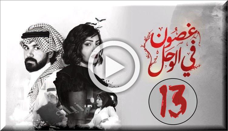 مسلسل غصون في الوحل 13 الحلقة الثالثة عشر 1