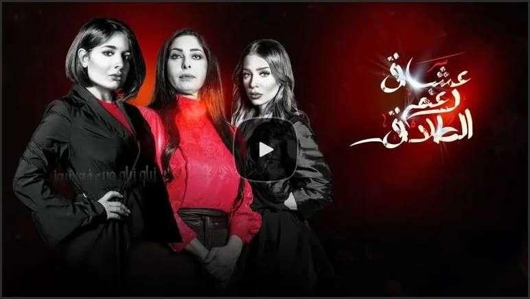 مسلسل عشاق رغم الطلاق ٩ حلقة اليوم
