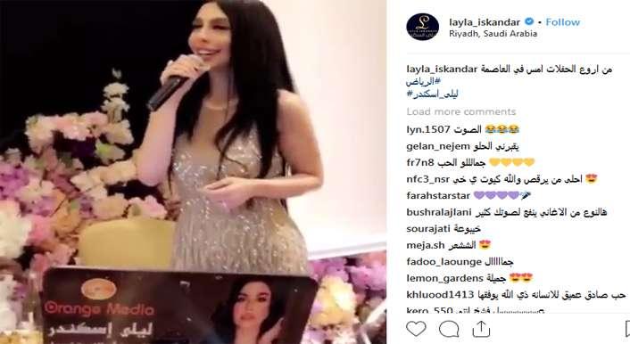 فيديو ليلى اسكندر في احدى حفلات الرياض 1