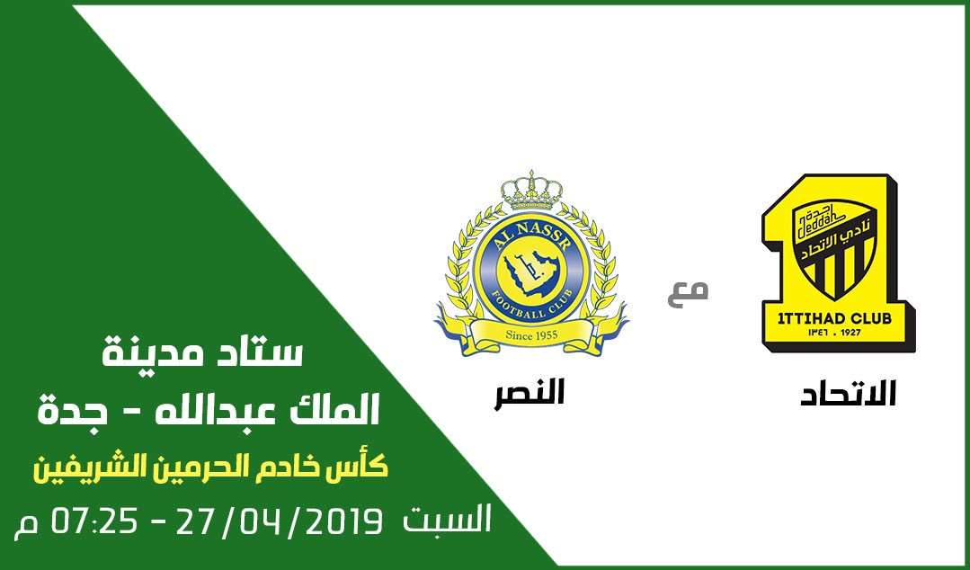 مشاهدة نتيجة مباراة النصر والاتحاد من يلا شوت الاتحاد ضد النصر 12