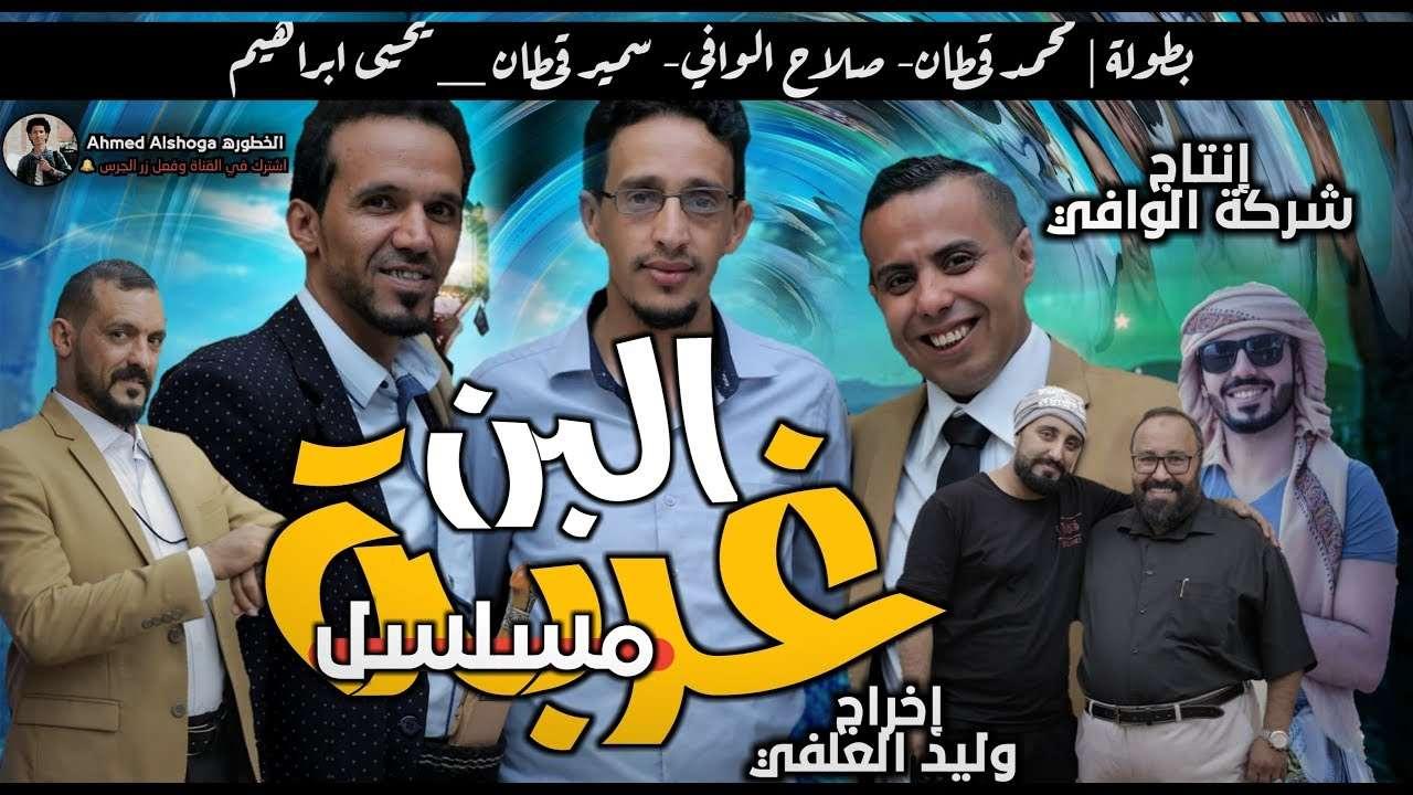 Photo of مسلسل غربة البن الجزء الثاني 2 من مسلسلات رمضان 2020 اليمنية