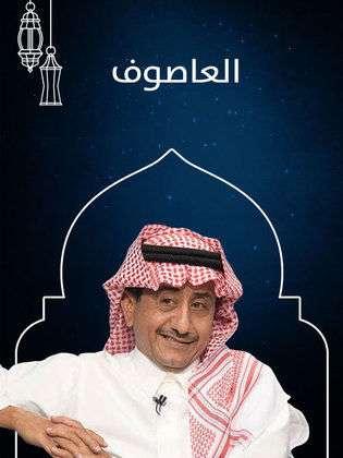 Photo of مسلسل العاصوف 2 الحلقة 2 الثانية شاهد يوتيوب