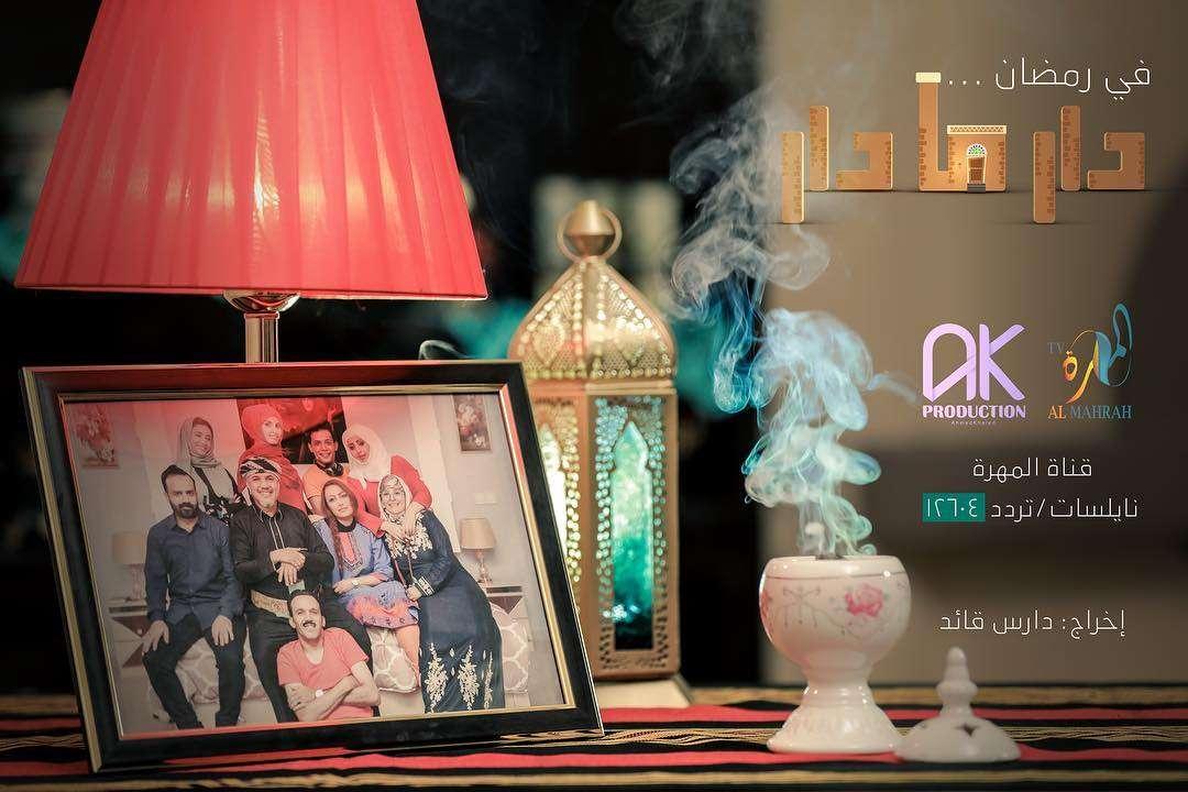 Photo of مسلسل دار مادار الحلقة 4 الرابعة مسلسلات رمضان 2020 اليمنية