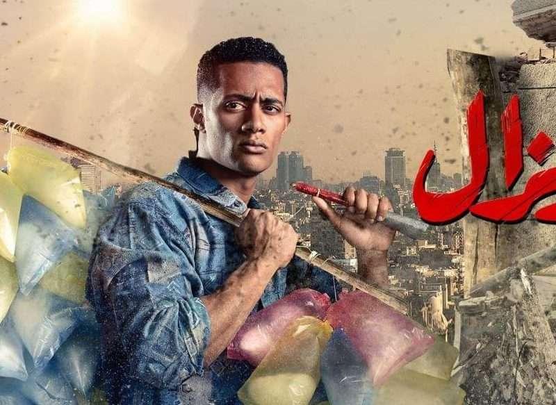 مسلسل زلزال الحلقة 5 محمد رمضان في الزلزال