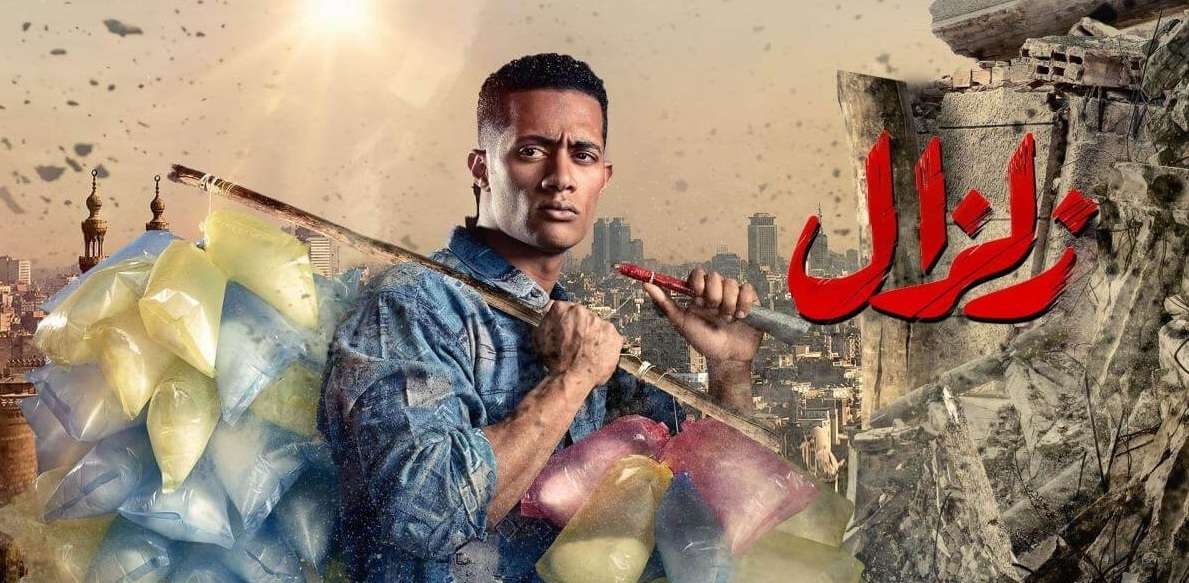 مسلسل زلزال الحلقة 5 محمد رمضان في الزلزال 11