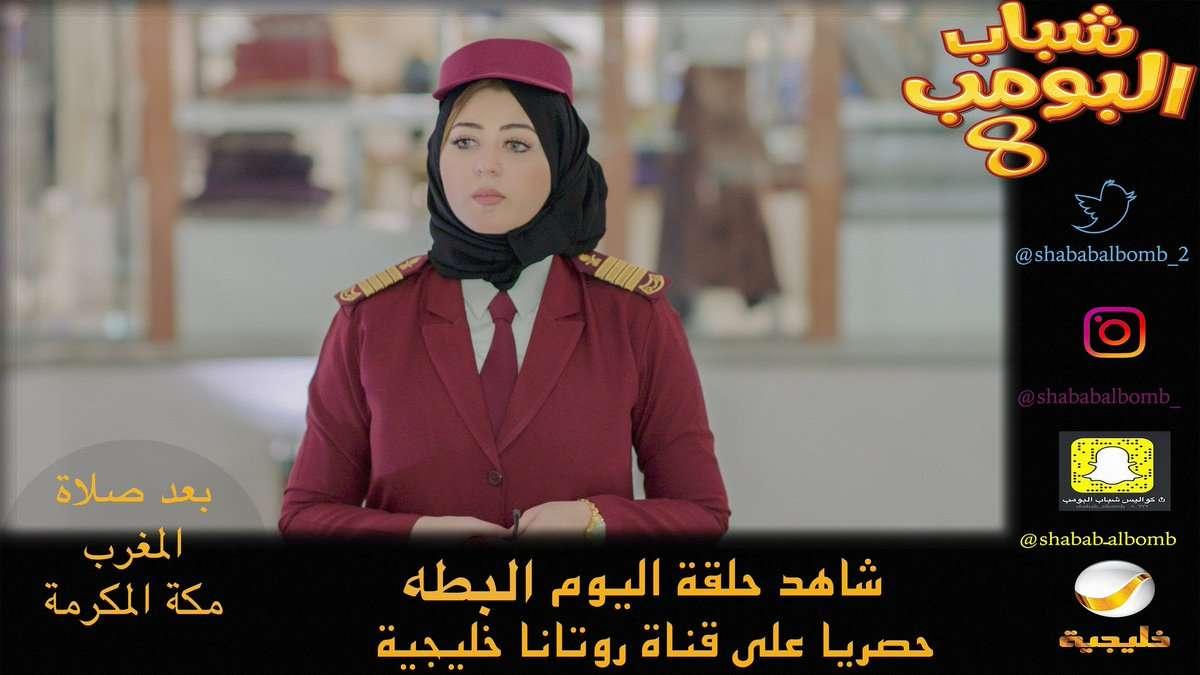 Photo of تحديث مسلسل شباب البومب 8 الحلقة 4 سليمان تيوب