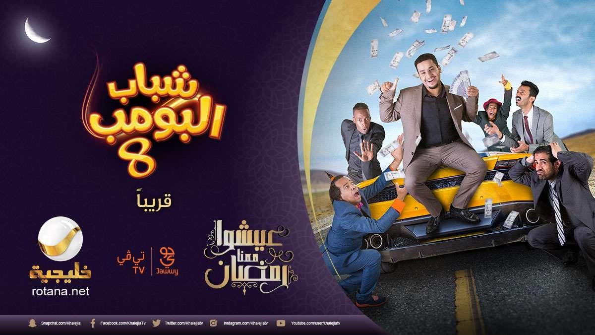 صورة شباب البومب 8 الحلقة 14 بعنوان سناب حصحوص بعد الكان